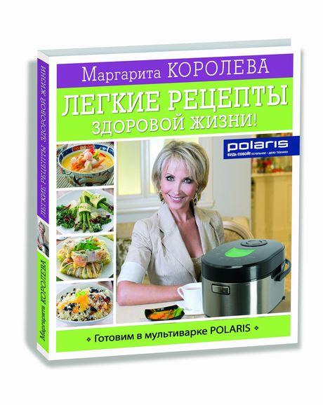 легкие рецепты маргариты королевой