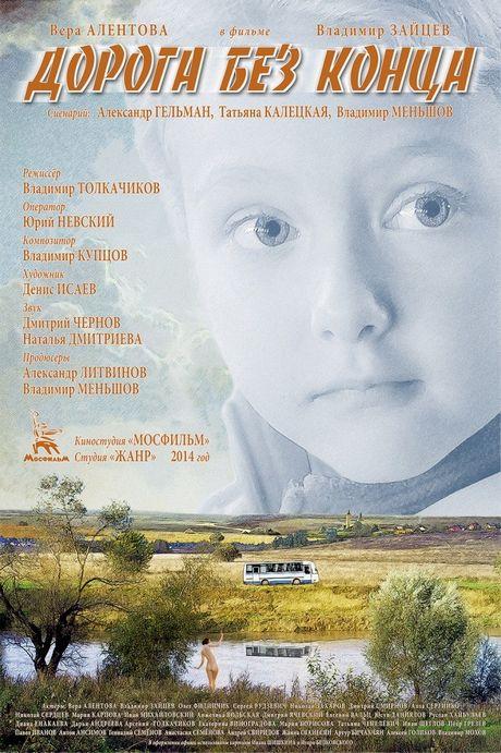 «Фильм Несрочная Весна» / 2010